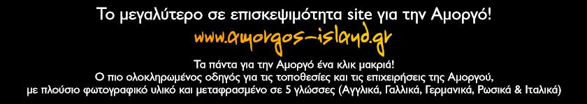 """""""amorgos-island.gr"""""""