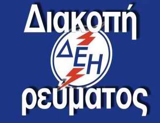 ΔΙΑΚΟΠΗ-ΡΕΥΜΑΤΟΣ