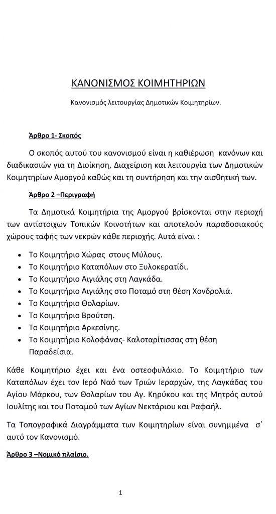 ΚΑΝΟΝΙΣΜΟΣ-ΚΟΙΜΗΤΗΡΙΩΝ-1-1