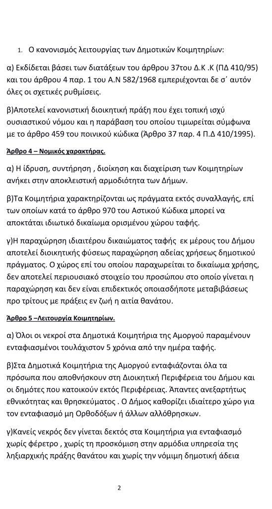 ΚΑΝΟΝΙΣΜΟΣ-ΚΟΙΜΗΤΗΡΙΩΝ-1-2