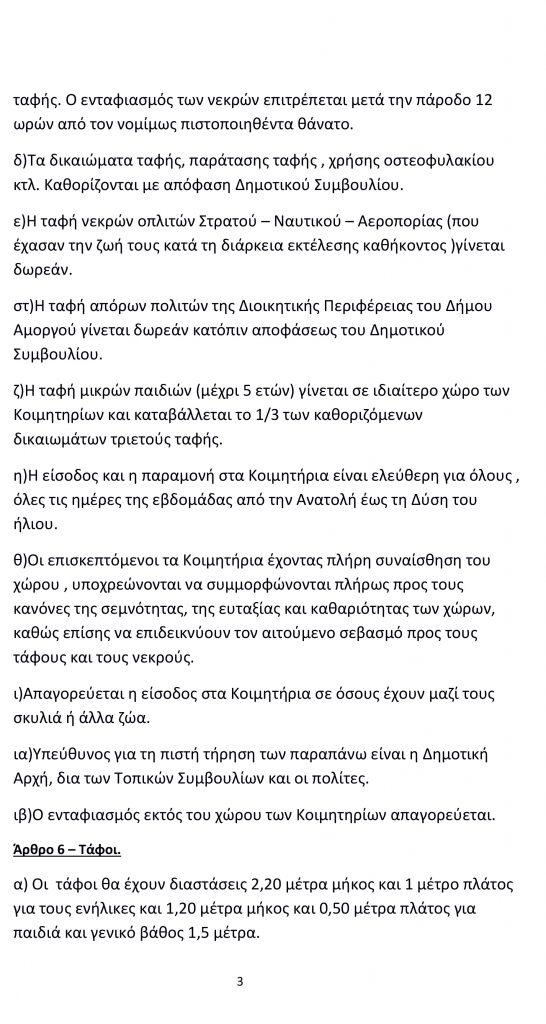ΚΑΝΟΝΙΣΜΟΣ-ΚΟΙΜΗΤΗΡΙΩΝ-1-3