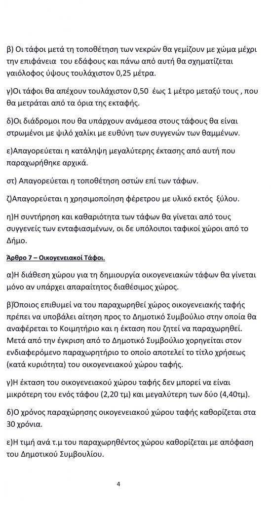 ΚΑΝΟΝΙΣΜΟΣ-ΚΟΙΜΗΤΗΡΙΩΝ-1-4