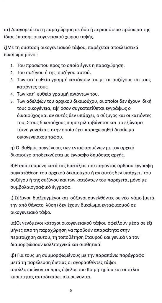 ΚΑΝΟΝΙΣΜΟΣ-ΚΟΙΜΗΤΗΡΙΩΝ-1-5