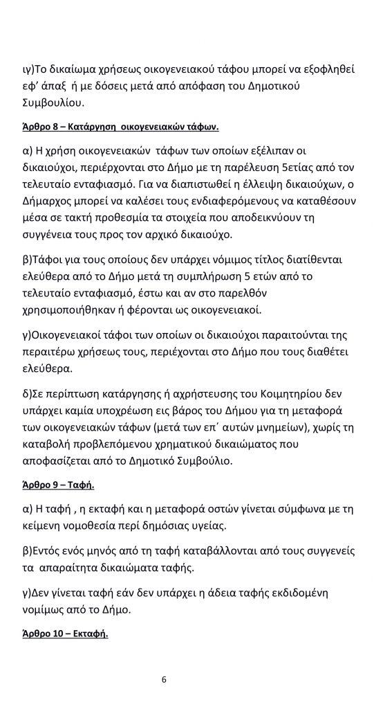 ΚΑΝΟΝΙΣΜΟΣ-ΚΟΙΜΗΤΗΡΙΩΝ-1-6