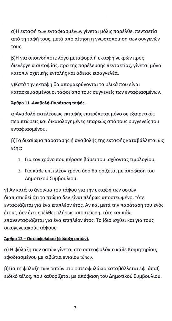 ΚΑΝΟΝΙΣΜΟΣ-ΚΟΙΜΗΤΗΡΙΩΝ-1-7