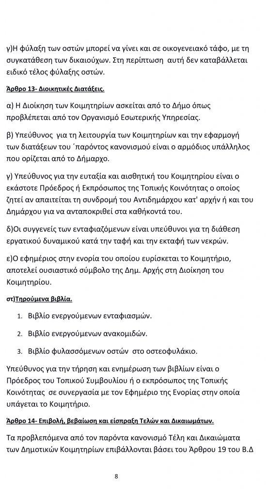 ΚΑΝΟΝΙΣΜΟΣ-ΚΟΙΜΗΤΗΡΙΩΝ-1-8
