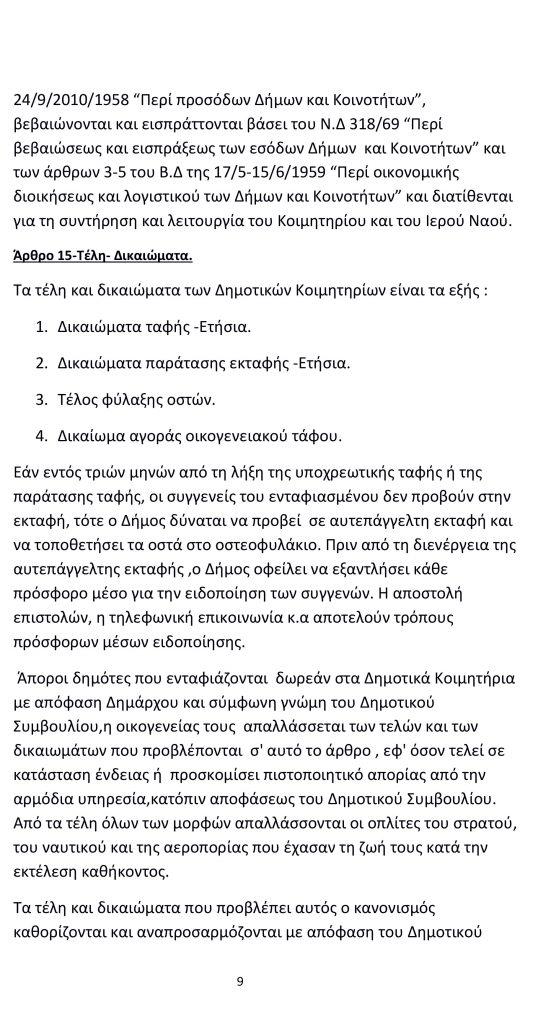 ΚΑΝΟΝΙΣΜΟΣ-ΚΟΙΜΗΤΗΡΙΩΝ-1-9