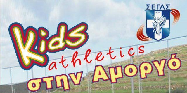 Διοργάνωση των 2ων kids athletics στην Αμοργό