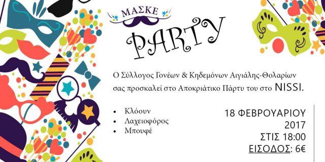 Ο Σύλλογος Γονέων και Κηδεμόνων Αιγιάλης-Θολαρίων σας προσκαλεί στον Αποκριάτικο Χορό του στο Nissi ...