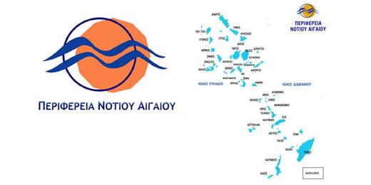 Στην δημόσια συνεδρίαση της Περιφέρειας Νοτίου Αιγαίου ο δήμαρχος Νικόλαος Φωστιέρης