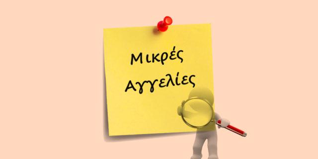 Mikres-Aggelies