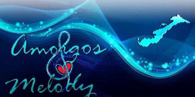 Tαξίδι στα μουσικά μονοπάτια με οδηγό τον ιντερνετικό σταθμό Amorgos Melody!