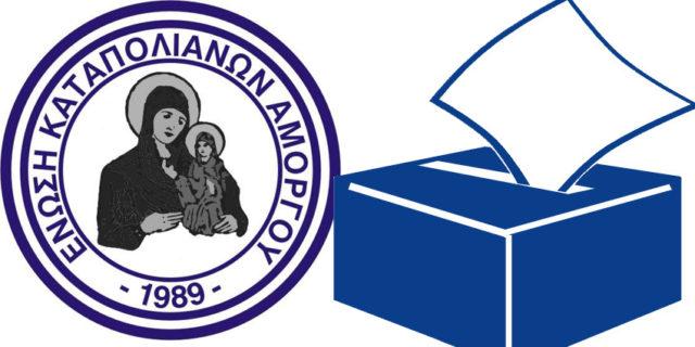 Στις 19 Μαρτίου οι εκλογές για την ανάδειξη του νέου Δ.Σ της Ένωσης Καταπολιανών Αμοργού