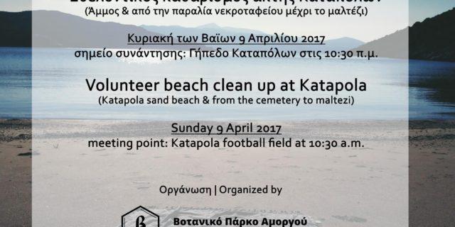 Την Κυριακή καθαρίζουμε την ακτή των Καταπόλων!