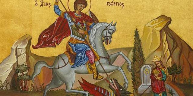 Χρόνια Πολλά στους Γιώργηδες και στις Γεωργίες!