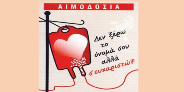 Την Δευτέρα δίνουμε αίμα και στηρίζουμε την τράπεζα αίματος της Αμοργού!