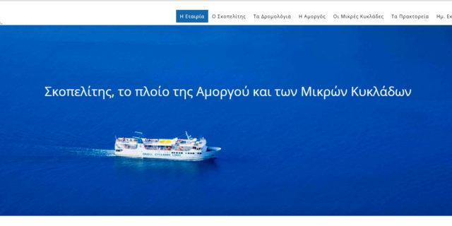 """Το site του Σκοπελίτη www.smallcycladeslines.gr από τις """"Εκδόσεις Αμοργός"""""""