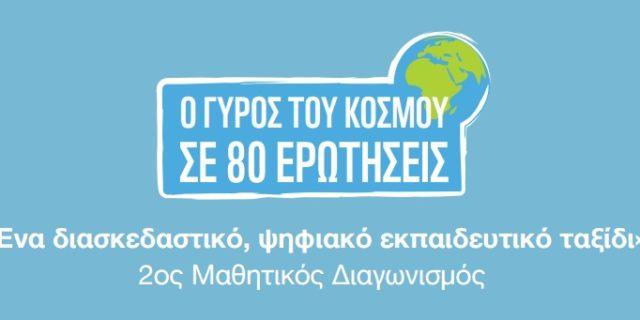 Η συμμετοχή του Δημοτικού Σχολείου Αιγιάλης - Θολαρίων στον 2ο Πανελλήνιο Μαθητικό Διαγωνισμό