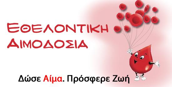 Πρόγραμμα εθελοντικής αιμοδοσίας Μάιος 2017
