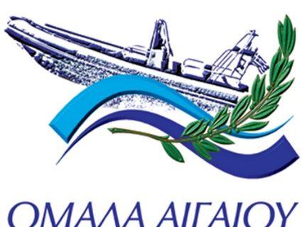 Στις 14 και 15 Μαΐου η Ομάδα Αιγαίου θα βρίσκεται στην Αμοργό