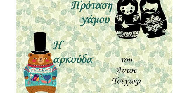 """Τα μονόπρακτα του Τσέχωφ: """"Πρόταση γάμου"""" και """"Αρκούδα"""" από την θεατρική ομάδα Γυμνασίου-Λυκείου Αμο..."""