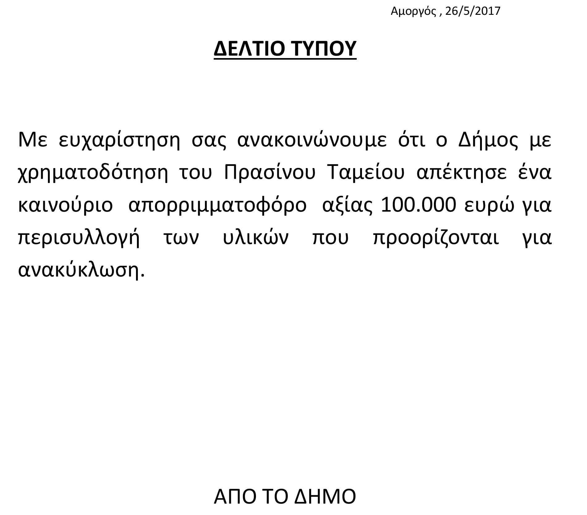 ΔΕΛΤΙΟ ΤΥΠΟΥ- ΑΓΟΡΑ ΑΠΟΡΡΙΜΜΑΤΟΦΟΡΟΥ ΟΧΗΜΑΤΟΣ