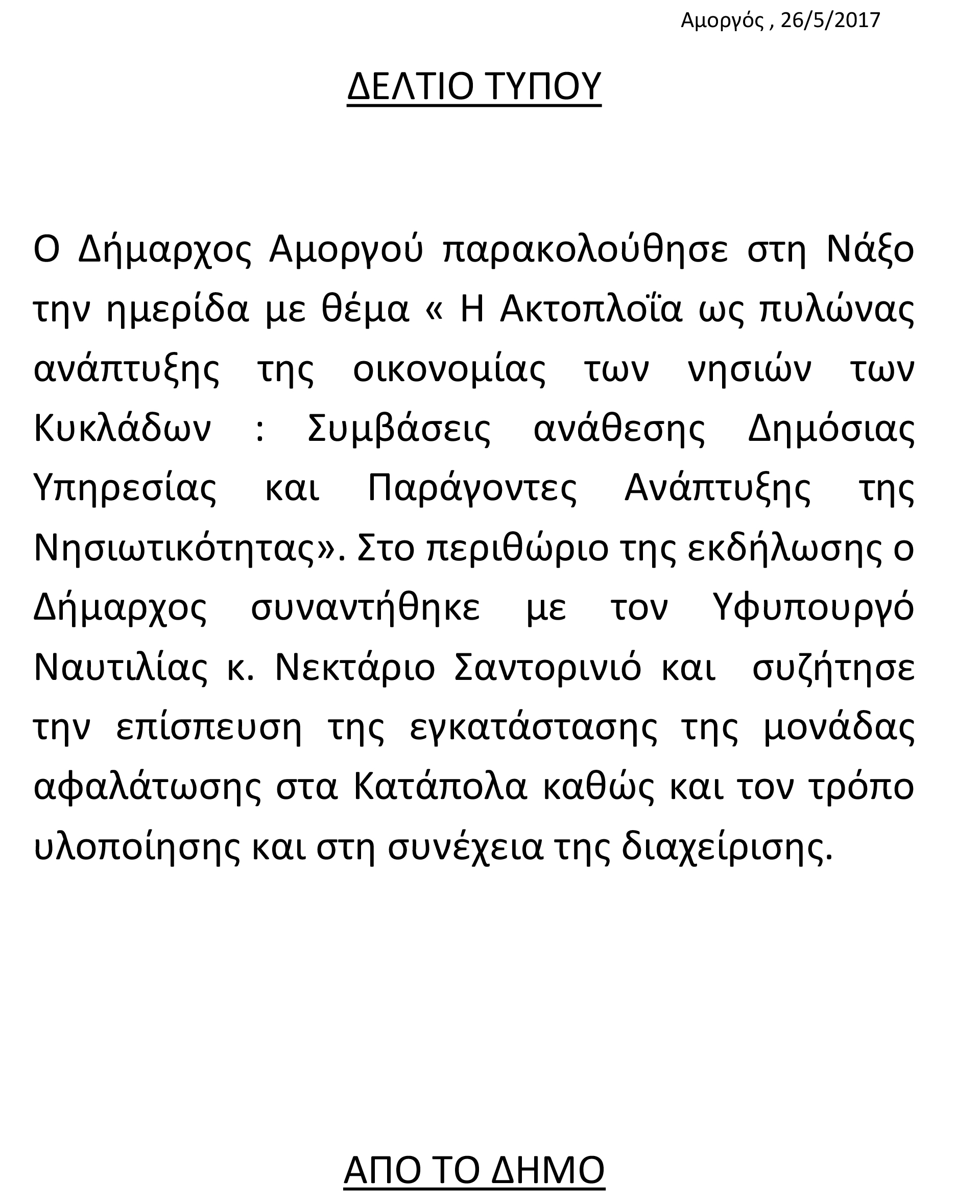 ΔΕΛΤΙΟ ΤΥΠΟΥ - ΗΜΕΡΙΔΑ ΣΤΗ ΝΑΞΟ