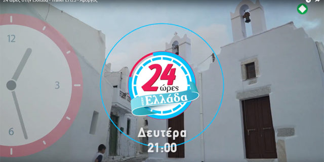 "H εκπομπή ""24 ώρες στην Ελλάδα"" στην Αμοργό!"