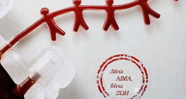 Για την εθελοντική αιμοδοσία και τη σημασία της γράφει ο αμοργιανός συγγραφέας Λευτέρης Πολυκρέτης