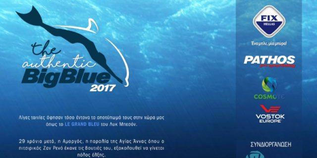Είστε σίγουροι πως ξέρετε τα πάντα για το Αuthentic Big Blue και το Amorgos Gastronomy days;