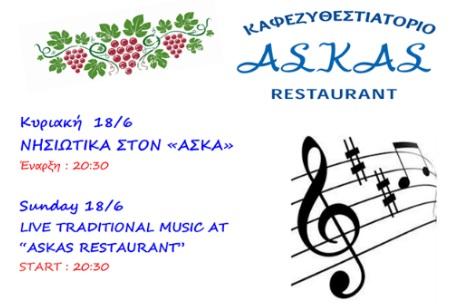 Με χορό και με τραγούδι θα αρχίσει η βραδιά, με βιολί και με λαούτο είναι τρέλα στον Ασκά!