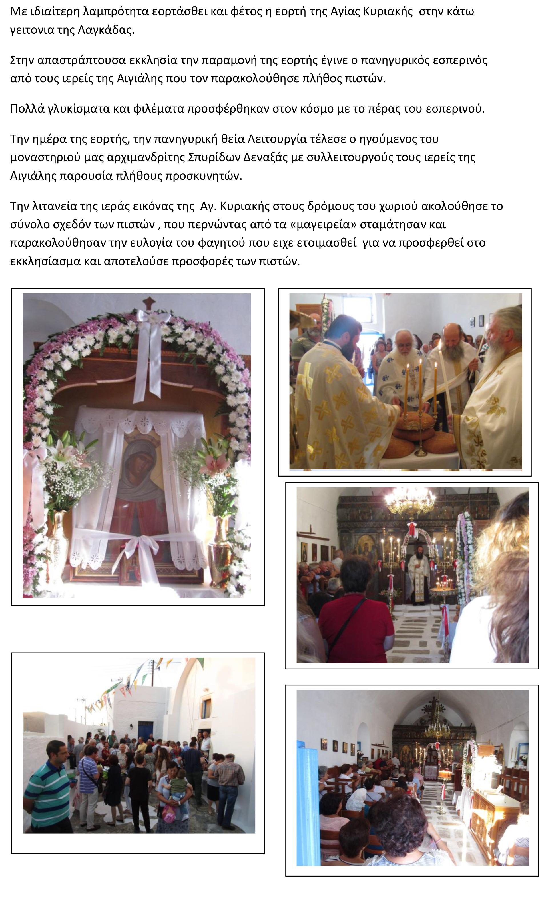 Με ιδιαίτερη λαμπρότητα εορτάσθει και φέτος η εορτή της Αγίας Κυριακής στην κάτω γειτονια της Λαγκάδας-1