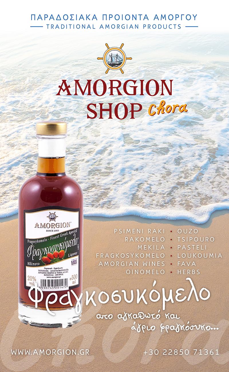 AMORGION SHOP_aegiali_oloselidi 2017_2