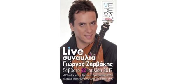 Σαββατόβραδο στο Vedema με τον Γιώργο Ζερβάκη