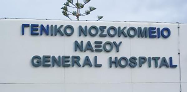 Tη Δευτέρα 17 και την Τρίτη 18 Ιουλίου, θα λειτουργήσει ξανά στο ΓΝ-ΚΥ Νάξου Πνευμονολογικό Ιατρείο