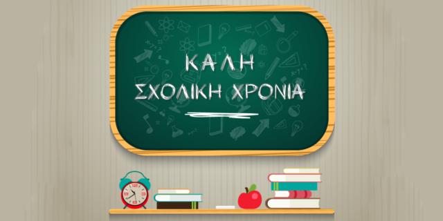 Ευχές για καλή σχολική χρονιά από τους εκπαιδευτικούς  της Αμοργού