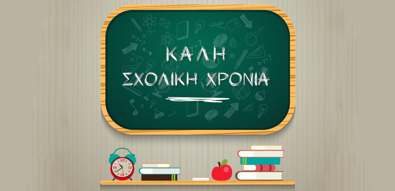 Ευχές για καλή σχολική χρονιά από τους εκπαιδευτικούς της Αμοργού - AMORGOS-NEWS.GR | Για να μαθαίνεις πρώτος ό,τι συμβαίνει στο νησί!