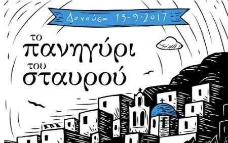 Στις 13 Σεπτεμβρίου το πανηγύρι του Σταυρού στη Δονούσα