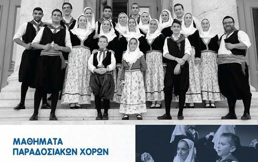 Την 1η Οκτωβρίου η πρώτη χορευτική συνάντηση του Συνδέσμου Αμοργίνων