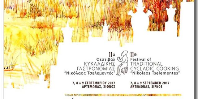 "Mε περίπτερο η Αμοργός στο Φεστιβάλ Κυκλαδικής Γαστρονομίας ""Νικόλαος Τσελεμεντές"""