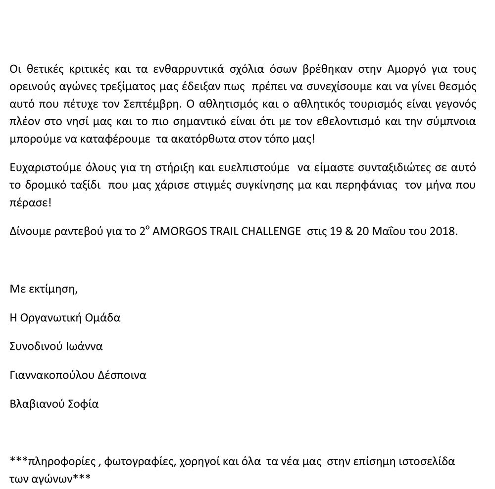 ΕΥΧΑΡΙΣΤΗΡΙΟ ΔΕΛΤΙΟ ΤΥΠΟΥ-7