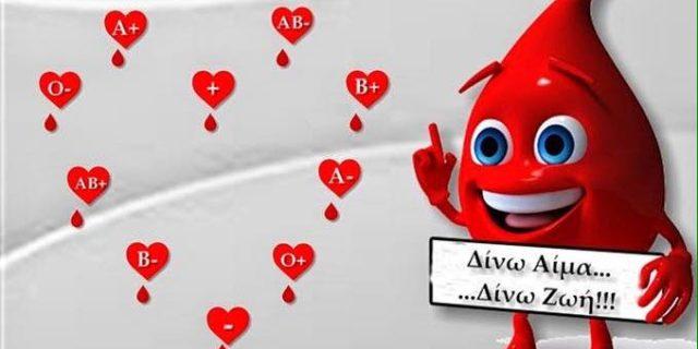 """Εθελοντική αιμοδοσία αύριο από τον Σύλλογο Κάτω Μεριάς """"Η Αγιά Παρασκευή"""""""