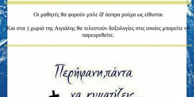 Με δοξολογία και παρέλαση θα γιορτάσουν οι Αιγιαλίτες την 28η Οκτωβρίου