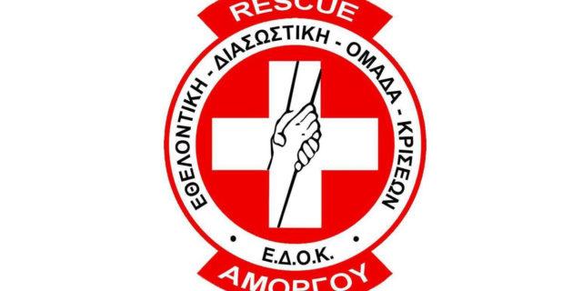 Πρόσκληση για Συλλογή Ειδών Πρώτης Ανάγκης και ρουχισμού για τους πληγέντες της Δυτικής Αττικής.