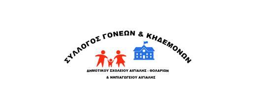 Αύριο η Τακτική Συνέλευση του Συλλόγου Γονέων και Κηδεμόνων στην Αιγιάλη