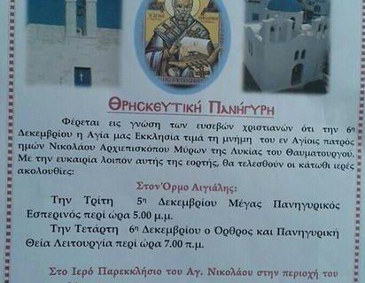 Το πρόγραμμα των λειτουργιών που θα τελεστούν προς τιμήν του Αγίου Νικολάου