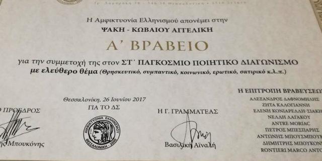 Πρώτο παγκόσμιο βραβείο ποίησης στην Καταπολιανή Αγγελική Ψακή-Κωβαίου