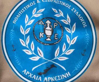 Αύριο η κοπή της πίτας του Πολιτιστικού και Εξωραϊστικού Συλλόγου Αρχαία Αρκεσίνη