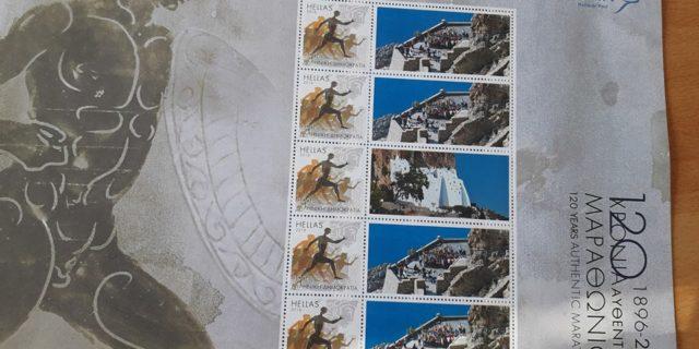 To Amorgos Trail Challenge έγινε γραμματόσημο!