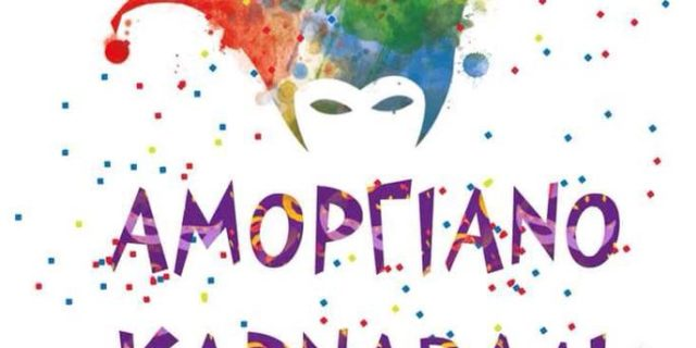 Αύριο το Αμοργιανό Καρναβάλι στην πλατεία Καταπόλων!